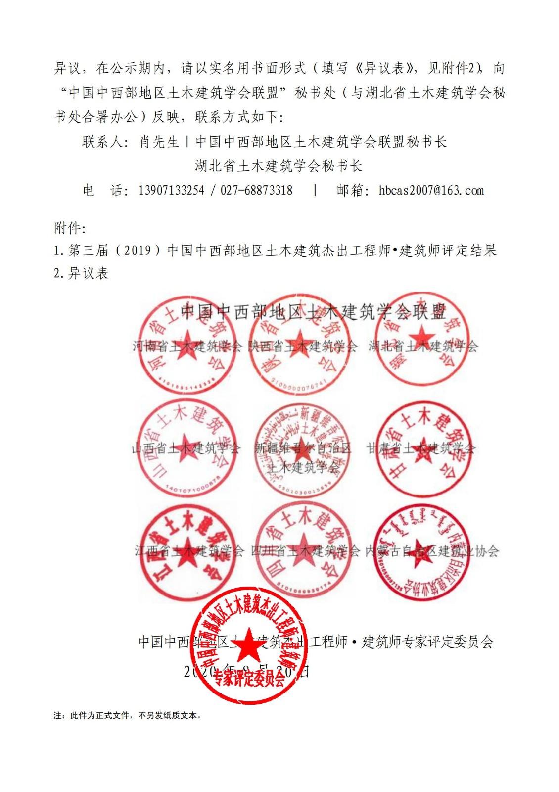 盟字2020-10号 关于公示第三届(2019)双杰评定结果的通知_01.jpg