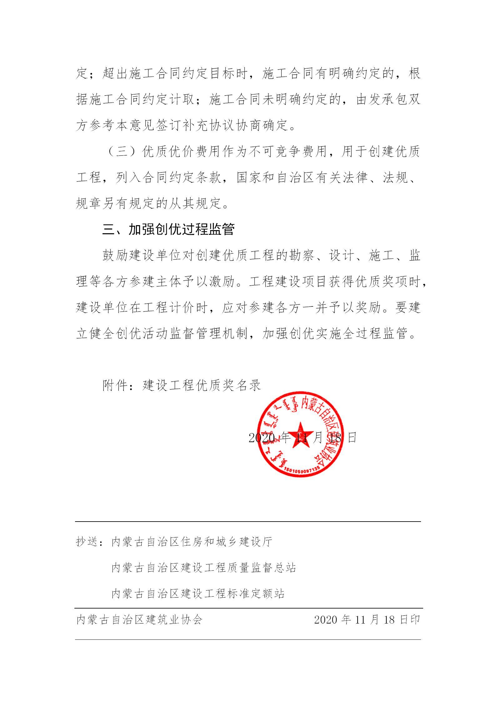 内建协〔2020〕181号   关于建设工程按质计价的意见_03.jpg