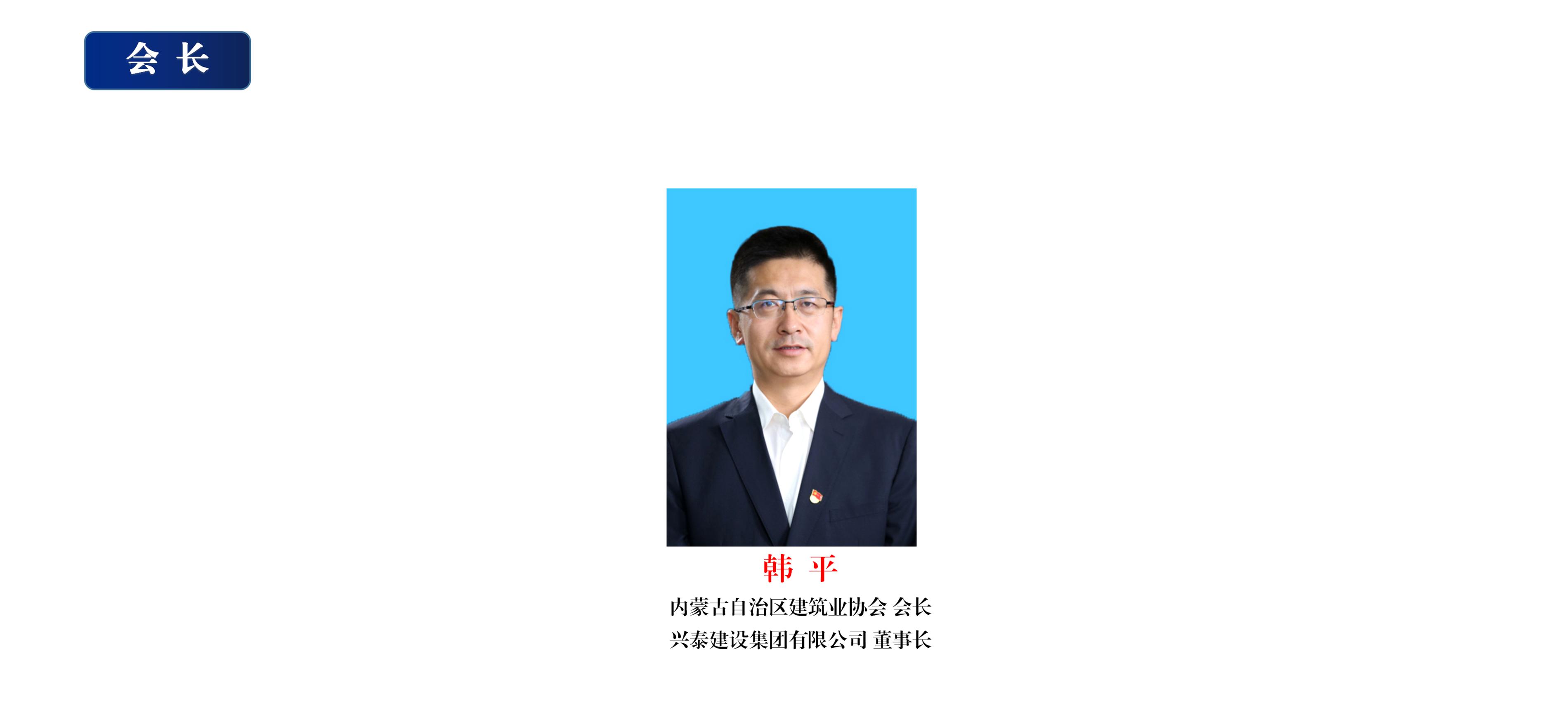 协会领导图_01.png