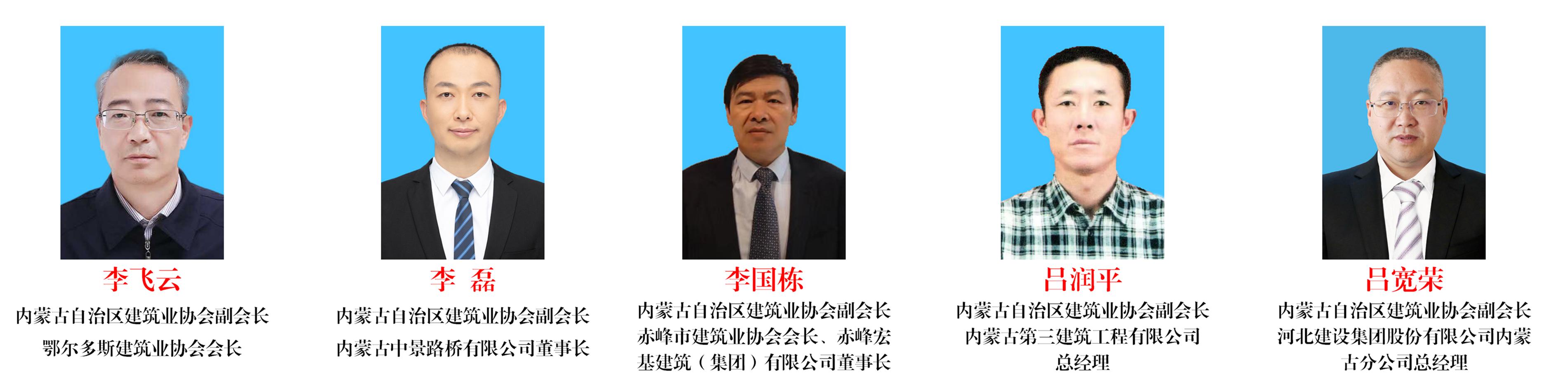 协会领导图_03.png