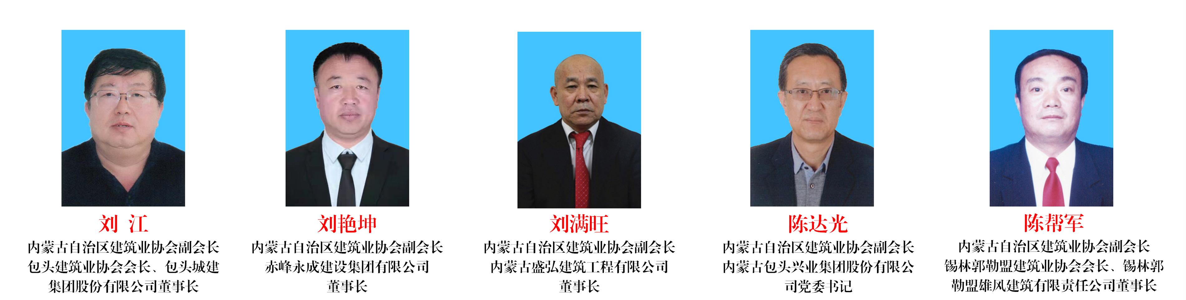 协会领导图_04.png