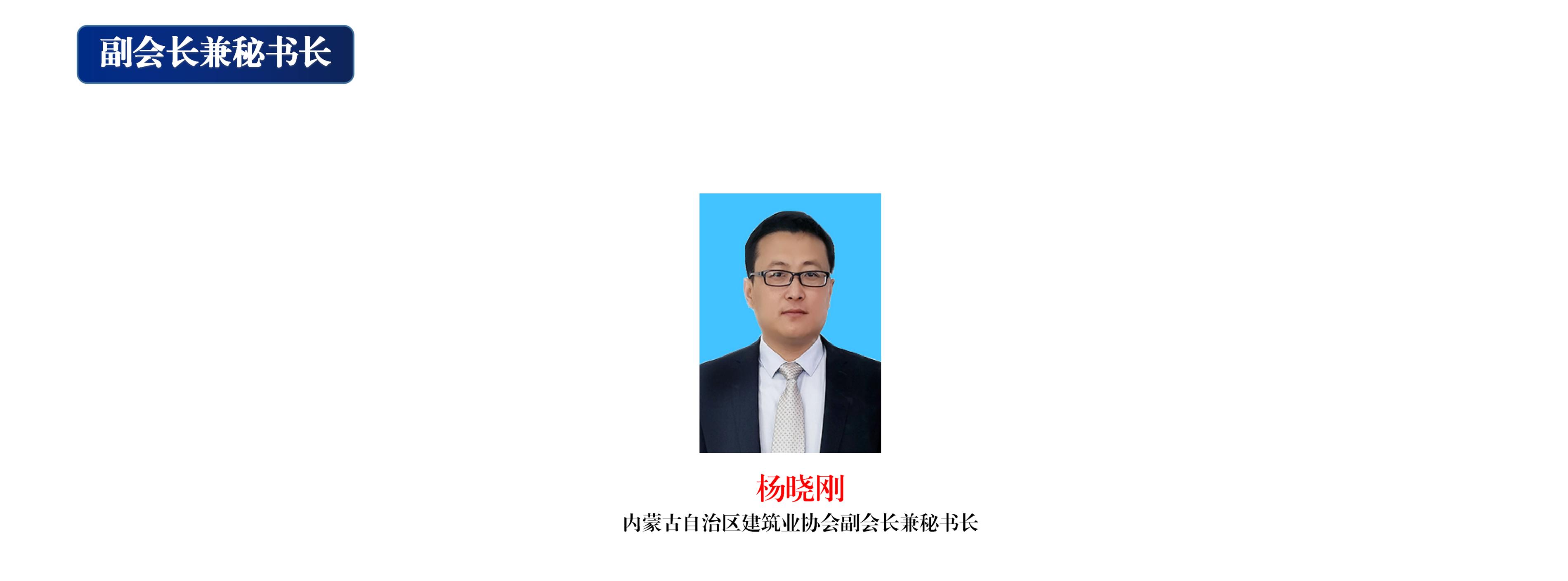 协会领导图_05.png