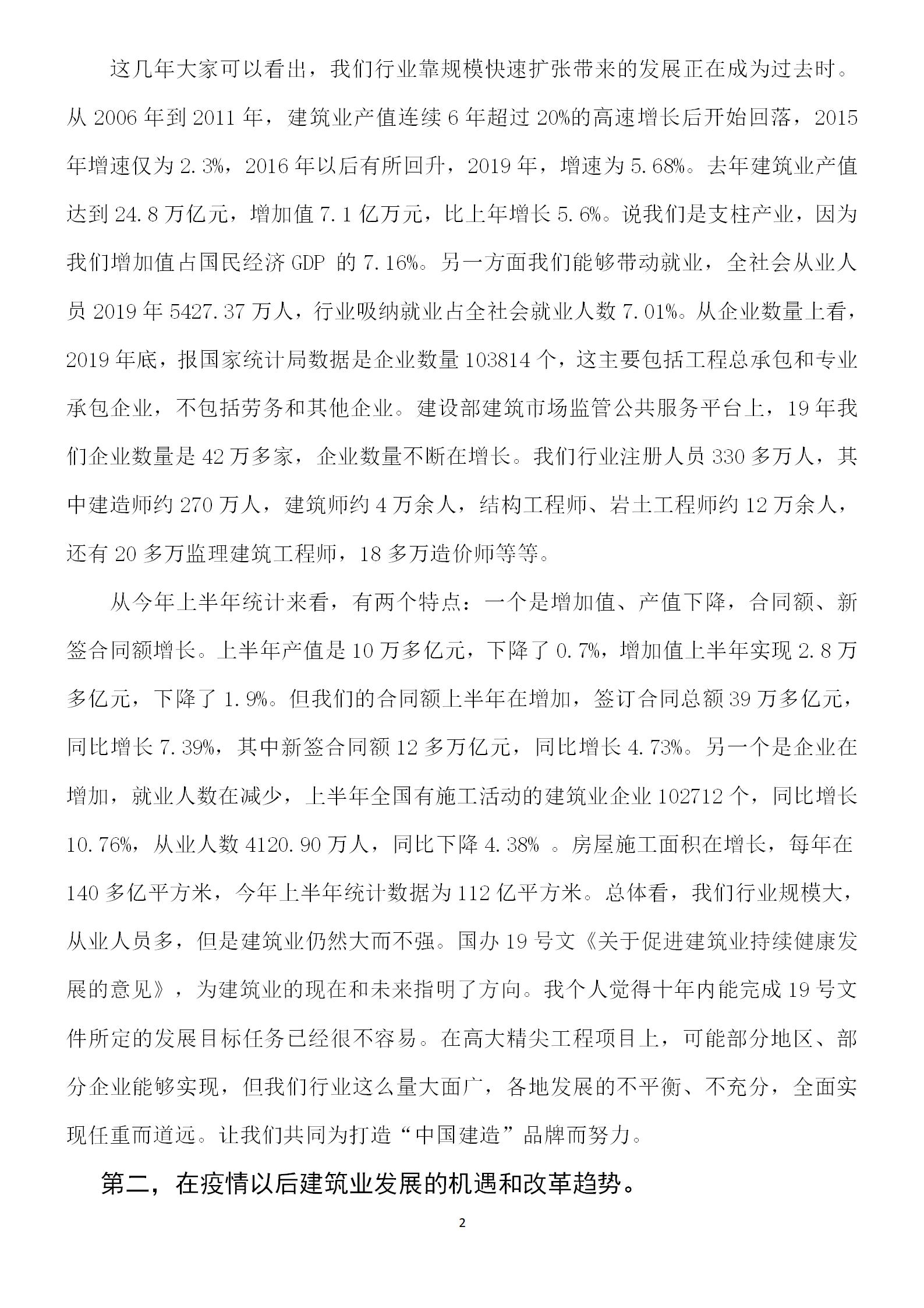 中建协副会长吴慧娟在河北省建筑业协会八届五次理事会上的讲话(1)_02.png