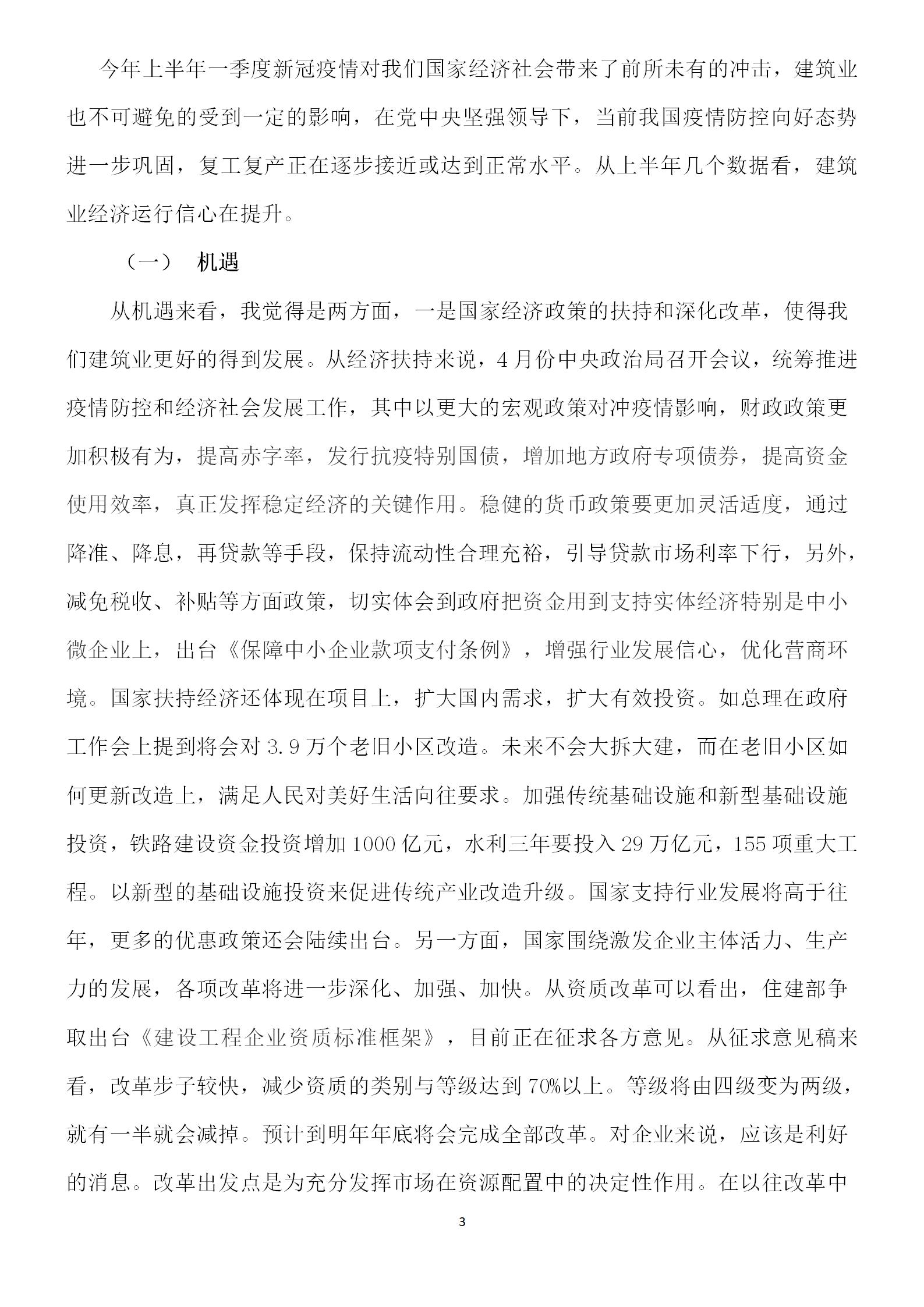 中建协副会长吴慧娟在河北省建筑业协会八届五次理事会上的讲话(1)_03.png