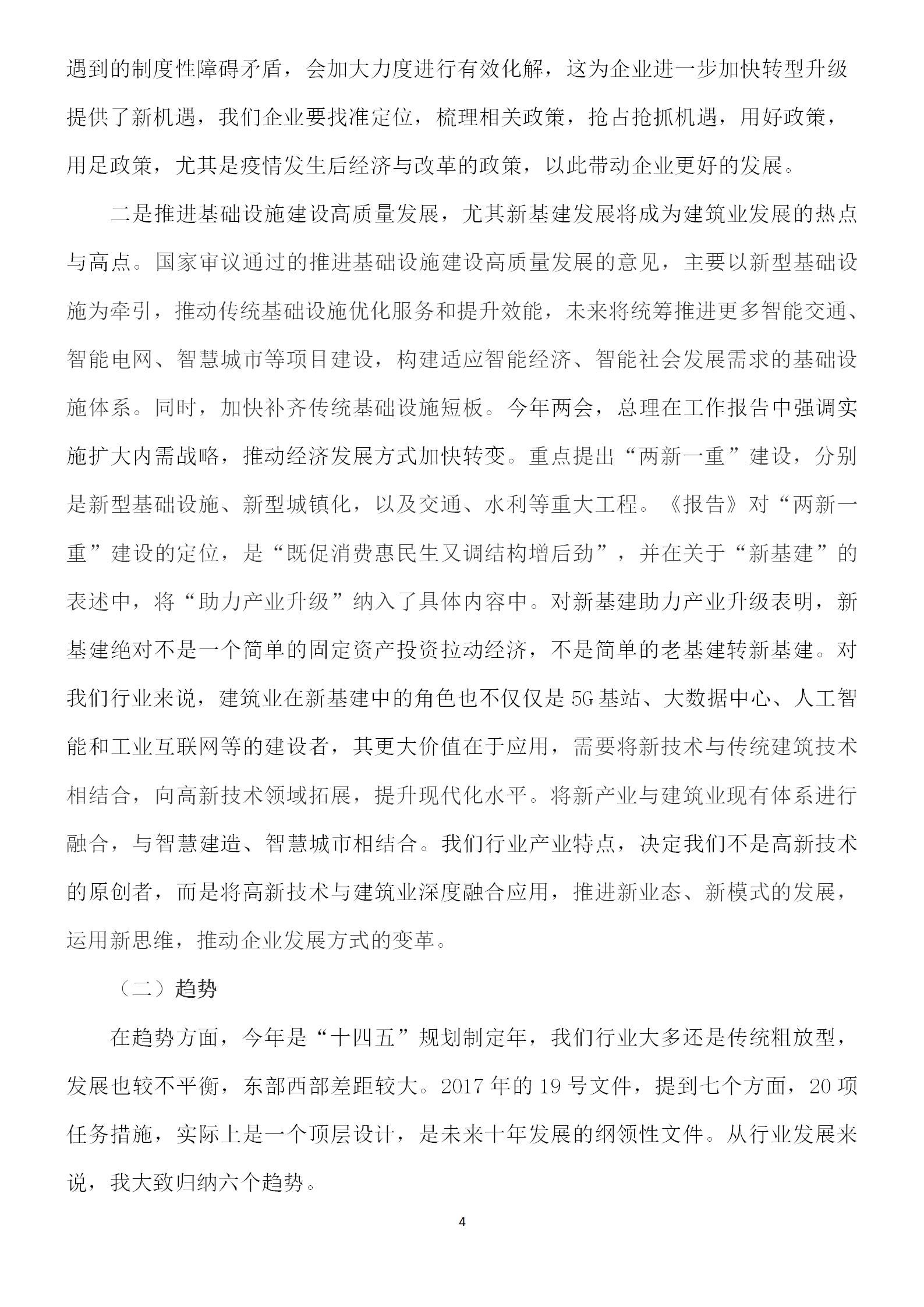 中建协副会长吴慧娟在河北省建筑业协会八届五次理事会上的讲话(1)_04.png