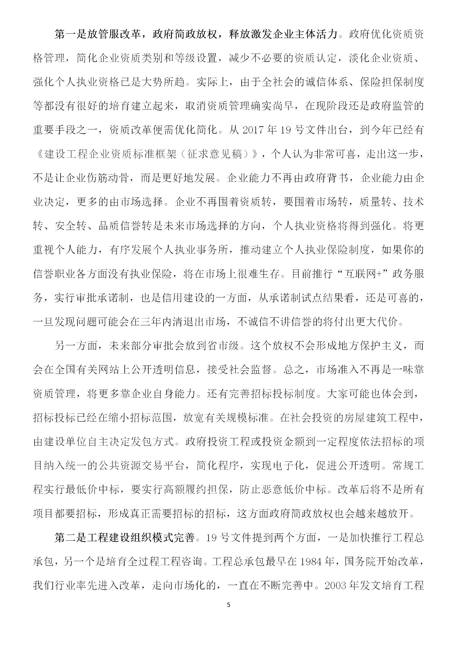 中建协副会长吴慧娟在河北省建筑业协会八届五次理事会上的讲话(1)_05.png