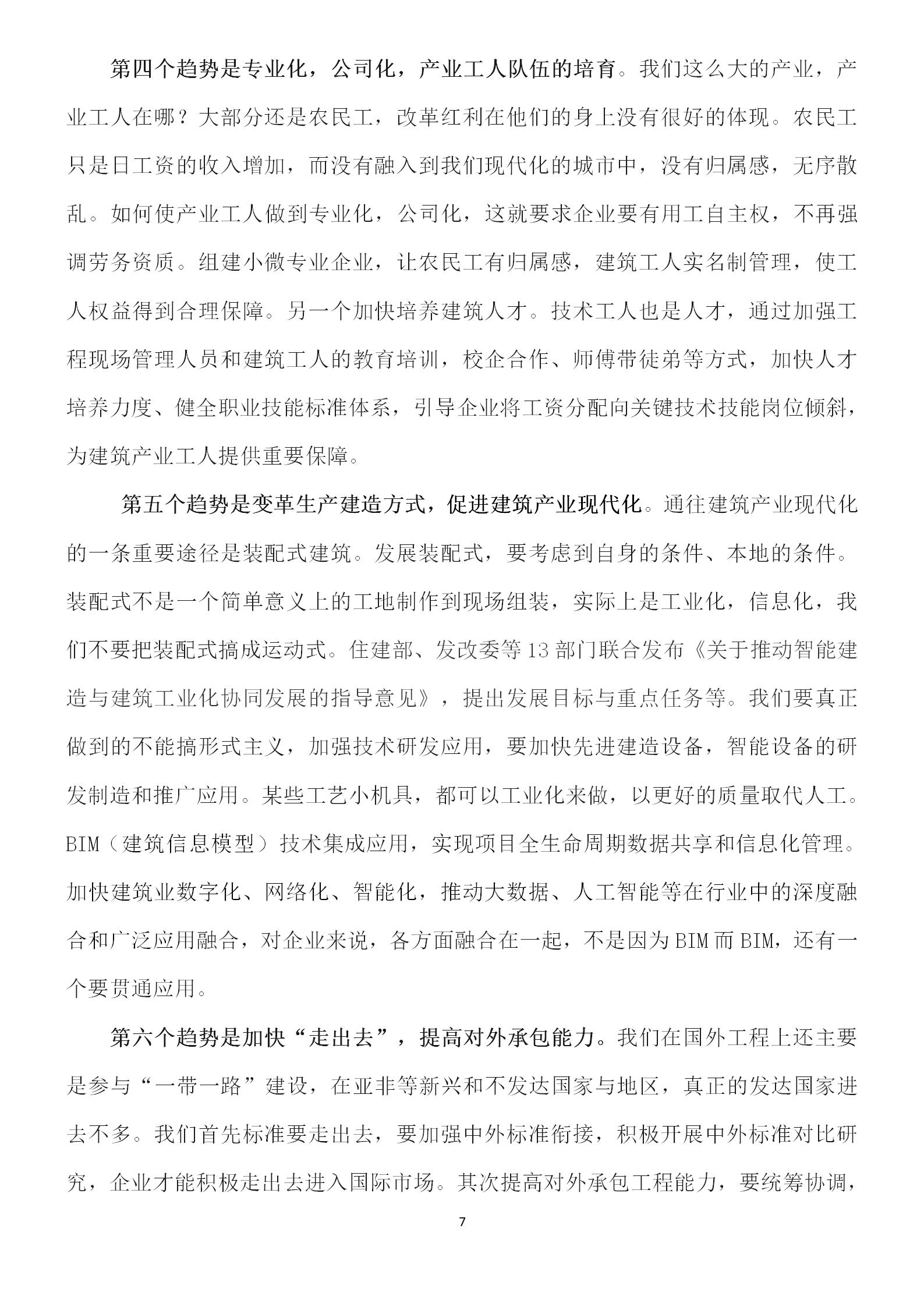 中建协副会长吴慧娟在河北省建筑业协会八届五次理事会上的讲话(1)_07.png