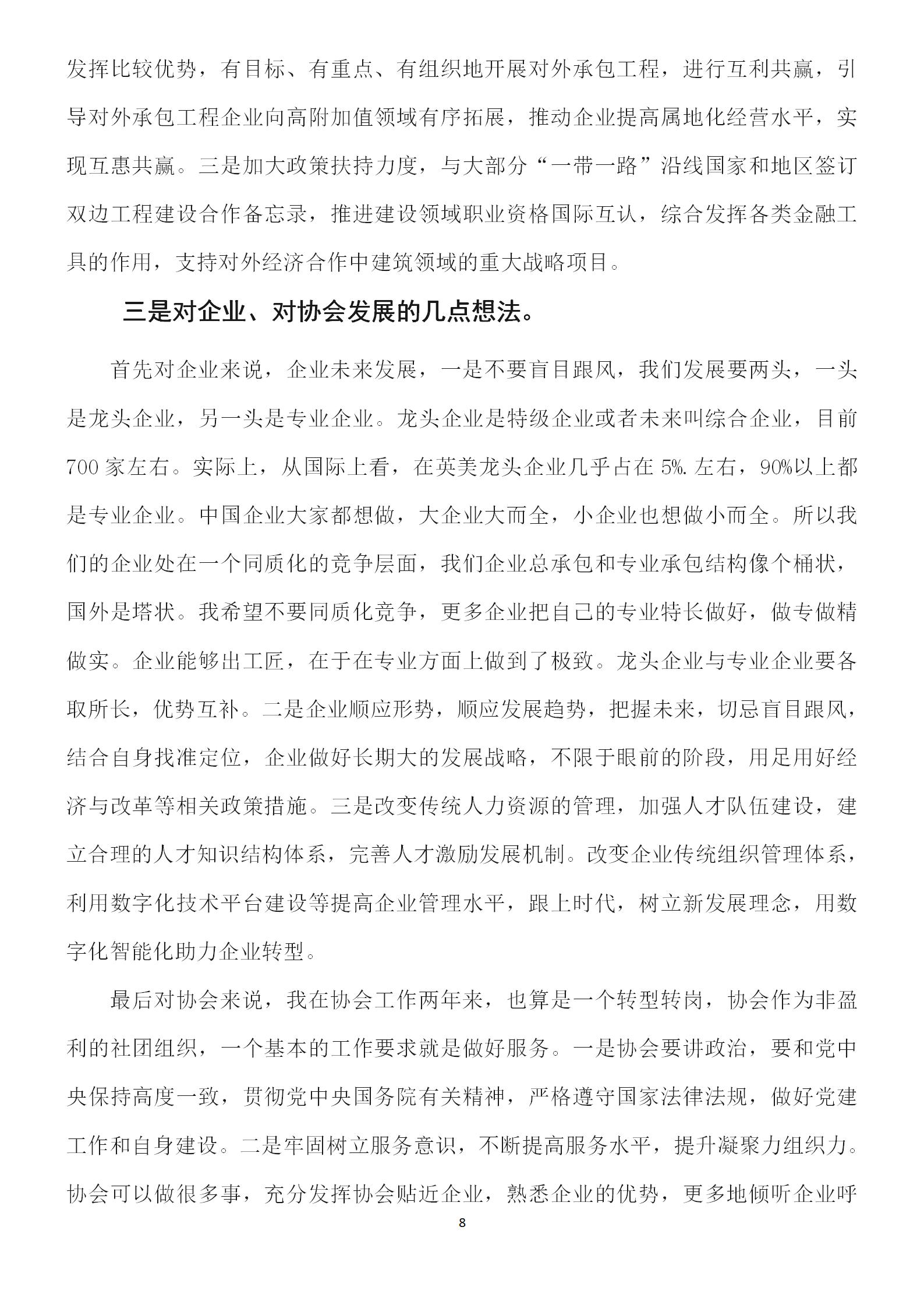 中建协副会长吴慧娟在河北省建筑业协会八届五次理事会上的讲话(1)_08.png