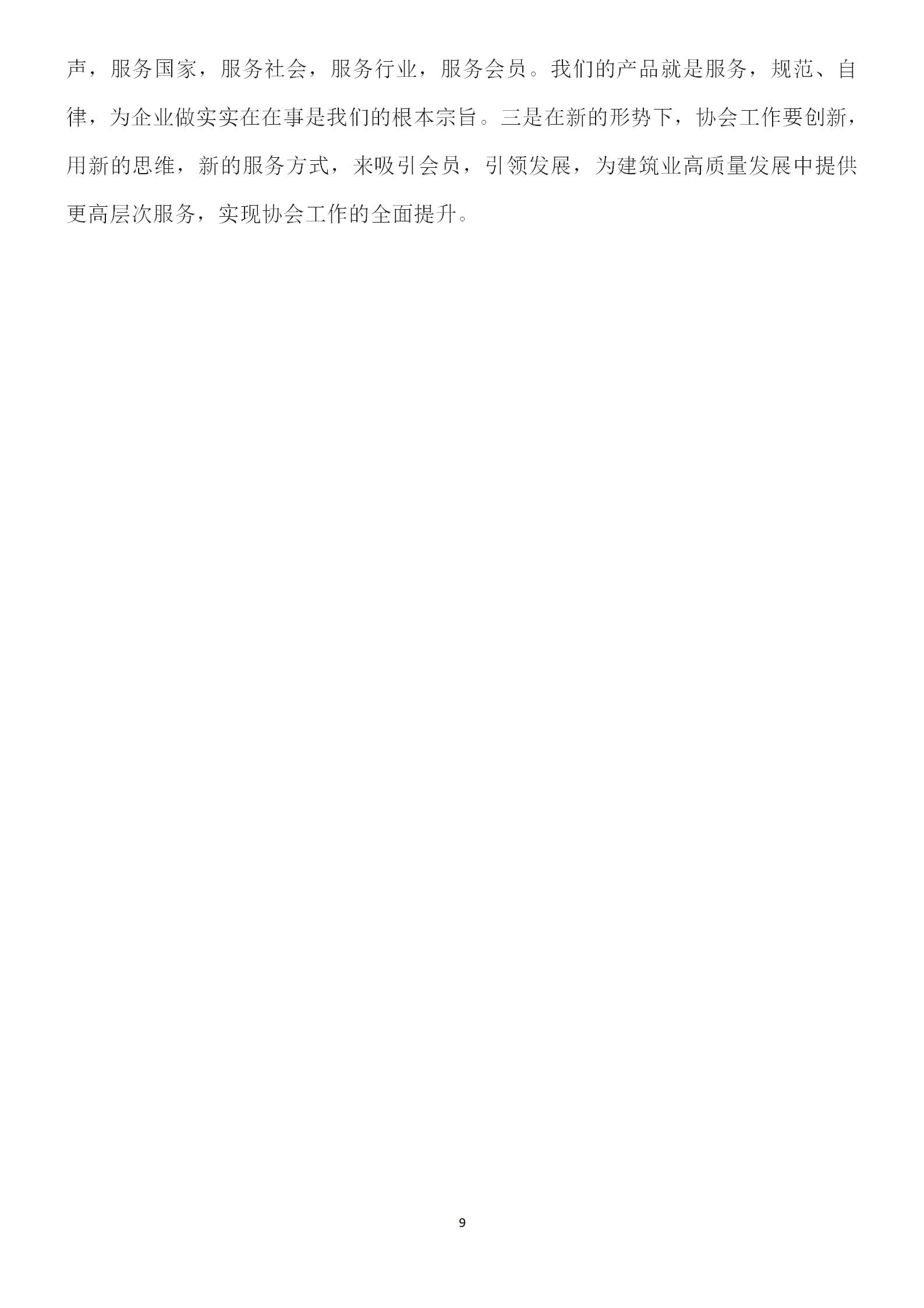 中建协副会长吴慧娟在河北省建筑业协会八届五次理事会上的讲话(1)_09.png