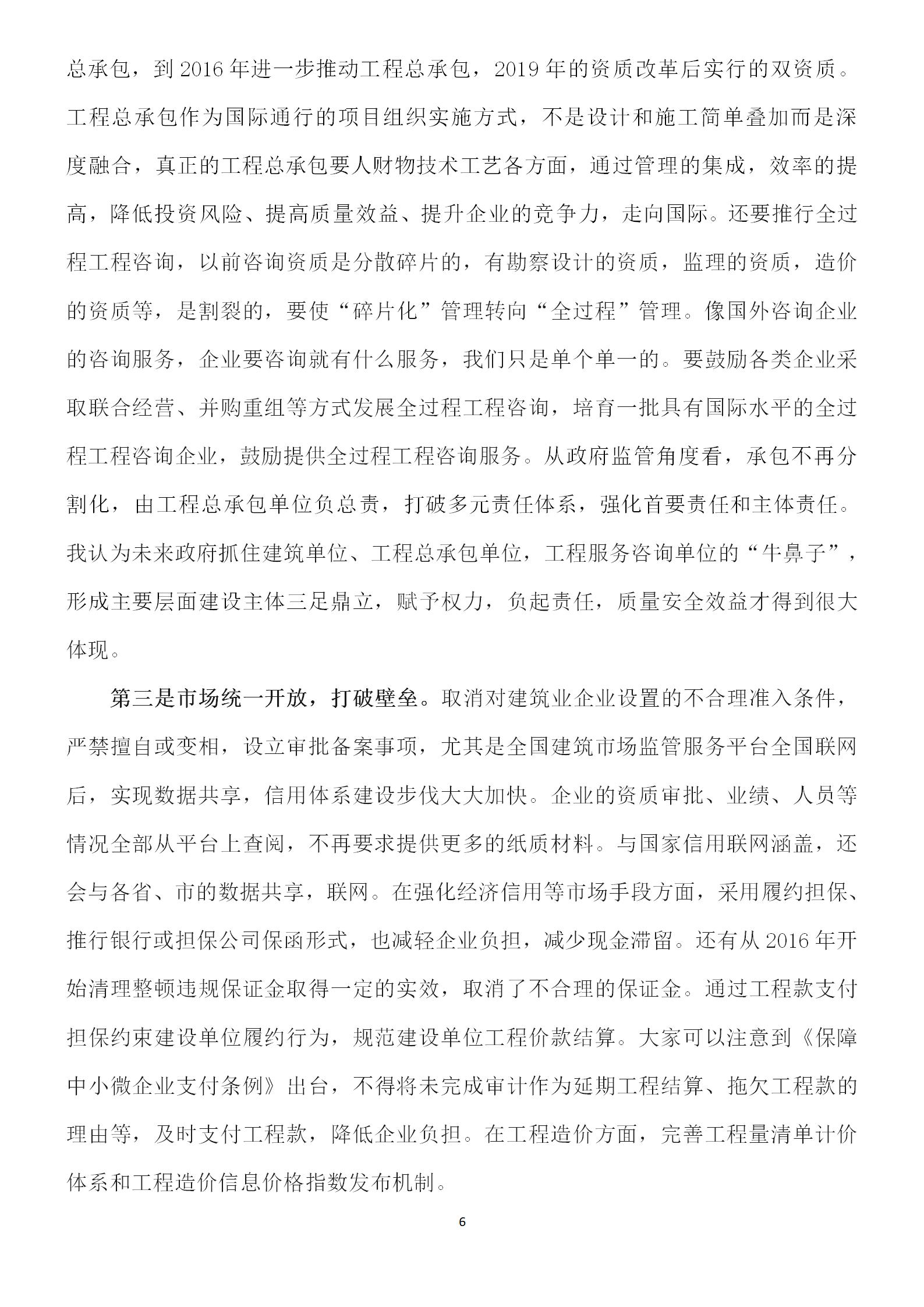 中建协副会长吴慧娟在河北省建筑业协会八届五次理事会上的讲话(1)_06.png